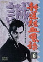 [DVD] 新選組血風録 VOL.6