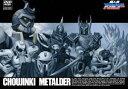 [DVD] 超人機 メタルダー Vol.1