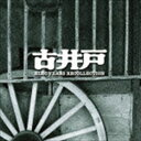 Other - [CD] 古井戸/ゴールデン☆ベスト 古井戸 〜ELEC YEARS RECOLLECTION〜(期間生産限定盤)