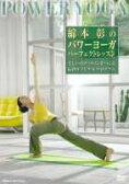 [DVD] 綿本彰のパワーヨーガ パーフェクト・レッスン