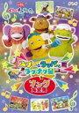 [DVD] NHK おかあさんといっしょ ぐ〜チョコランタン スプーとラッパとラグナグ星&ソング大全集
