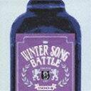 [CD] (オムニバス) ウィンター ソングバトル ファイナル ピックアップ8ライブ