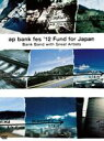 DVD Bank Band with Great Artists/LIVE & DOCUMENTARY DVD ap bank fes '12 Fund for Japan