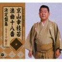[CD] 京山幸枝若/京山幸枝若 浪曲十八番 決定盤集