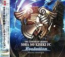 [CD] (ゲーム・ミュージック) 英雄伝説空の軌跡FC Evolutionオリジナルサウンドトラック