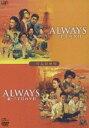 [DVD] ALWAYS 三丁目の夕日/ALWAYS 続・三丁目の夕日 二作品収納版(限定生産)