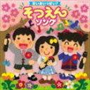 楽天ぐるぐる王国DS 楽天市場店[CD] 思い出いっぱい! そつえんソング
