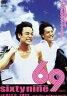 [DVD] ★ 69 シックスティナイン sixtynine (通常版)