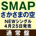 [CD] SMAP/さかさ...