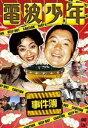 [DVD] 電波少年事件簿