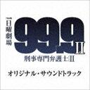 (オリジナル・サウンドトラック) TBS系 日曜劇場 99.9-刑事専門弁護士- SEASON II オリジナル・サウンドトラック [CD]