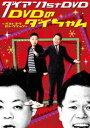 [DVD] ダイアン 1st DVD『DVDのダイちゃん〜ベストネタセレクション〜』