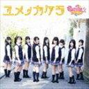 Candy☆Drops / ユメノカケラ(Type-B) [CD]