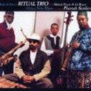 現代 - リチュアル・トリオ feat.ファラオ・サンダース / アフリカ・アンド・ザ・ブルース [CD]