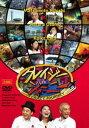 [DVD] クレイジージャーニー