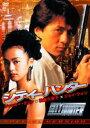 シティーハンター 完全版 [DVD]