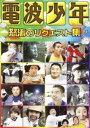 [DVD] �d�g���N �{���̃��N�G�X�g�W