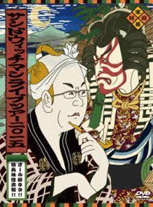 [DVD] サンドウィッチマン ライブツアー2015