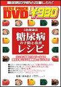 [DVD] 五色健康法 (4)高血圧症の予防と改善レシピ