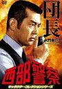 [DVD] 西部警察 キャラクターコレクション 団長2 大門圭介 (渡哲也)