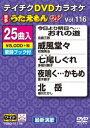 [DVD] テイチクDVDカラオケ うたえもんW(116) 最新演歌編
