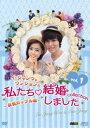 [DVD] イ・ジャンウとウンジョンの私たち結婚しました-コレクション-友情カップル編 DVD vol.1