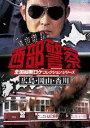 [DVD] 西部警察 全国縦断ロケコレクション -広島・岡山・香川篇-