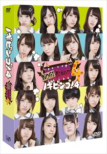 [DVD] NOGIBINGO!4 DVD-BOX【初回生産限定】