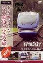 小さな轍、見つけた!ミニ鉄道の小さな旅(関西編) 智