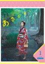 [Blu-ray] 連続テレビ小説 あさが来た 完全版 ブルーレイBOX1