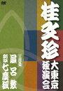 [DVD] 桂文珍 大東京独演会 <三日目> 風呂敷/新版・七度狐