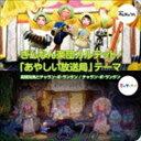 [CD] 高橋克実とチャラン・ポ・ランタン/ぎんなん楽団カルテット/「あやしい放送局」テーマ(初回数量限定生産盤)