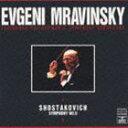 [CD] エフゲニー・ムラヴィンスキー/ショスタコーヴィチ: 交響曲第5番 革命