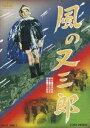 [DVD] 風の又三郎