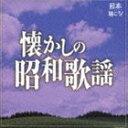 樂天商城 - [CD] 日本聴こう!〜懐かしの昭和歌謡
