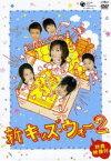 [DVD] 新キッズ・ウォー2 DVD-BOX
