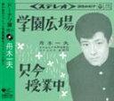 [CD] 舟木一夫/ドーナツ盤メモリー 舟木一夫