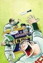 [DVD] ドカベン vol.7