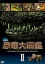 [DVD] 決定版!恐竜大図鑑 II