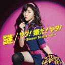 乐天商城 - La PomPon / 謎/ヤダ!嫌だ!ヤダ!〜Sweet Teens ver.〜(初回生産限定盤/KAREN ver.) [CD]