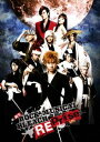 [DVD] 新生 ROCK MUSICAL BLEACH REprise