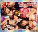 [CD] AKB48/ヘビーローテーション(CD+DVD/Type-A)