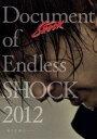 堂本光一/Document of Endless SHOCK 2012 -明日の舞台へ-(通常盤) [DVD]
