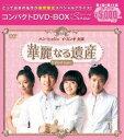 [DVD] 華麗なる遺産<完全版>コンパクトDVD-BOX1[期間限定スペシャルプライス版]