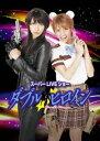 秋元才加 宮澤佐江/ダブルヒロイン スーパーLIVEショー【完全版】 DVD