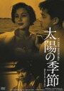 [DVD] 太陽の季節 HDリマスター版