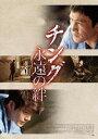 [DVD] チング 永遠の絆