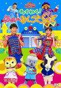 [DVD] NHK おかあさんといっしょ ファミリーコンサート わくわく!ゆめのおしごとらんど