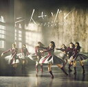 [CD](初回仕様) 欅坂46/タイトル未定(Type-B/CD+DVD)