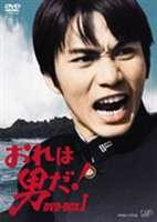 [DVD] おれは男だ! DVD-BOX1(初回限定生産)